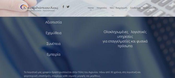 skordopoulos